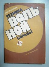 Russian Freestyle WRESTLING Book Manual USSR book