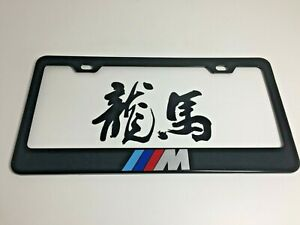 BMW M Logo Black powder Coated Stainless Steel License Frame + Cap