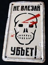 Soviet Russian Enameled metal sign plate Skull Do Not Get Killed Danger Keep out