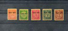Israel Scott #J1-5 1st Postage Due Singles MNH!!