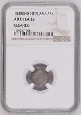 1835 Russia 5 Kopeks Silver NGC AU Details