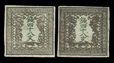 JAPAN 1871 DRAGON 48mon brown plate I + plate II Sk#1(1,2) Sc# 1+1c mint MH VF+