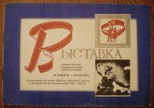 1985 Exhibit of art and documentary photo Soviet album-catalog WWII