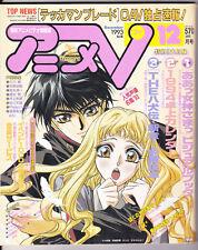 ANIME V-NEW VIDEO MAGAZINE anno 1993  (fumetto in lingua giapponese)
