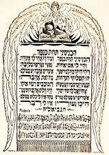 1920 FINE Palestine BEZALEL ART POSTCARD Narkiss BIALIK Hebrew JUDAICA Jerusalem