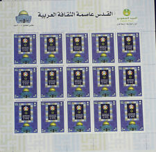 Saudi Arabia Jerusalem Quds Capital of Arab Culture Full SheetSC#1402 MNH