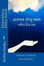 Hastarekhama Khilyu Aakash : Sahiyari Gujarati Navalakatha by Rajul Kaushik,...