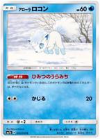 Pokemon Card Japanese - Alolan Vulpix 014/050 SM7b - MINT