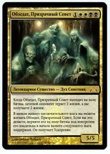 ***1x FOIL Russian Obzedat, Ghost Council*** MTG Dragon's Maze -Kid Icarus-