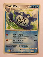Pokemon Card / Carte Poliwrath Rare DPBP#067 DP5 1 EDITION