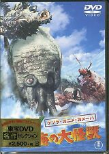 SPACE AMOEBA (GEZORA GANIME KAMEBA KESSEN! NANKAI NO DAIKAIJYU)-JAPAN DVD F56