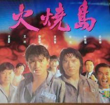 LASERDISC - ISLAND OF FIRE 火燒島 JACKIE CHAN,洪金宝,劉德華 主演  国/粤语配音