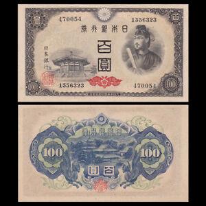 Japan 100 Yen, ND(1946), P-89, UNC