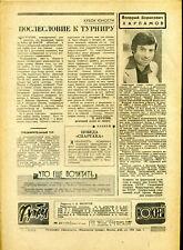 The death of Valeri Kharlamov - USSR Hockey- Soviet newspaper with obituary 1981