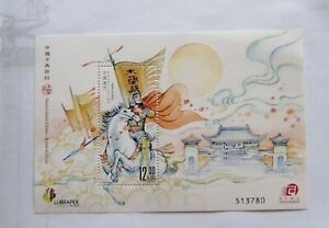 Macau 2016 Chinese Classical Poetry -Ballad Of Mulan Miniature Sheet Stamp