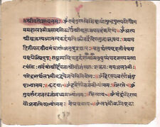INDIA - HINDU RELIGIOUS HAND WRITTEN  MANUSCRIPTS IN HINDI - 8 SHEETS [16 PAGES]