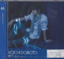 Japan Kinki Kids Koichi Domoto Ayakashi CD + DVD NEW JAPANESE J-POP