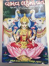 Vaibhav Laxami Vrat -Gujrati ( Set Of 7 Books)