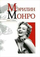 Modern Russian Book Nadezhdin Marilyn Monroe Biography History Movie Illustrated