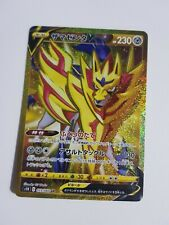 Japanese Pokemon Sword & Shield Base S1H ZAMAZENTA V 073/060 Gold Ultra Rare UR