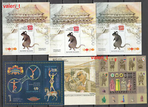 2020 Bulgaria - 2, Full yearset, all stamps, S/S & minisheet MNH ** 10 photos