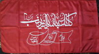 Syria War Holy Shrine Defenders Modafeane Haram Shia Islamic Military Flag # 56