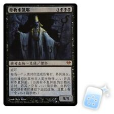 CHINESE MIKAEUS, THE UNHALLOWED (WATER DAMAGED) Dark Ascension DKA Magic MTG