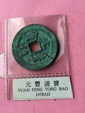 Yuan Feng Tong Bao