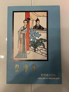papercuts Of Yangchow