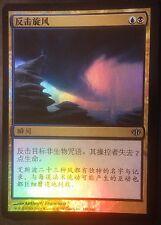 Contrerafale PREMIUM / FOIL Chinois - Chinese Countersquall - Magic Mtg