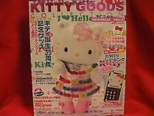 Sanrio Hello Kitty goods collection book magazine #2
