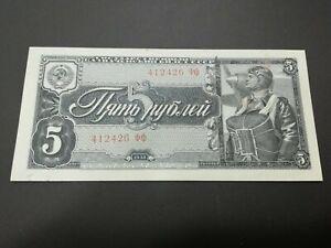 RUSSIA 5 RUBLES BANKNOTE 1938 HIGH GRADE