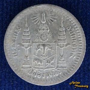 1876 THAILAND FUANG (1/8 BAHT) SIAM RAMA V UNDATED Y#32 SILVER COIN AU/UNC RARE