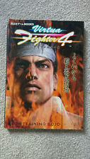 Virtua Fighter 4 Strategy Guide - Sony PlayStation 2 - Japanese