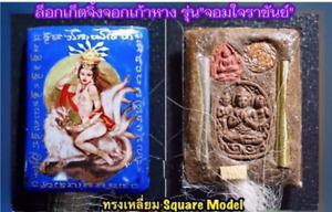 Thai Magic Pendant Amulet 9 Tail Lady Fox Lover Emperor Arjarn O Charm Love Luck