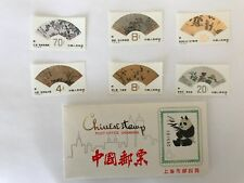 China Postage Stamps Mint Condition