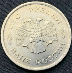 1993 Russia   100 Roubles AU    Copper nickel Zinc    Coin    #K387