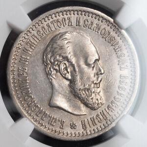 1894, Russia, Emperor Alexander III. Scarce Silver 50 Kopeks Coin. NGC AU+