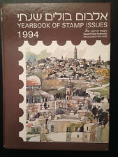 Israel 1994, 1995 and 1996 Yearbook of Stamp Issues *****FREE SHIPPING*****