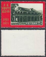 China 1971 - Mint never hinged stamp (Mnh) Mi nr.: 1077. (Vg) Mv-4385