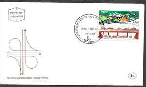 ISRAEL - 1981 Ha-Shiv'a Motorway Interchange - FIRST DAY COVER WITH TAB.