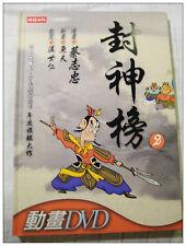 Chinese Comic Book 中文 漫画 《封神榜》2 蔡志忠 多媒体书系列 台湾 繁体 时报出版 精装本 硬书皮 附送 DVD 全彩印刷精美