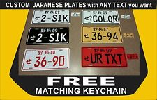 JAPANESE JAPAN ALUMINUM LICENSE PLATE TAG JDM FOR CUSTOMIZED - ANY TEXT