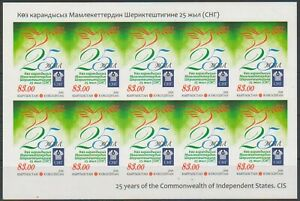 2016 Kyrgyzstan IMPERF 25th Anniversary of CIS MNH