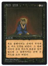 MTG Korean Mind Twist FBB 4th Edition EX