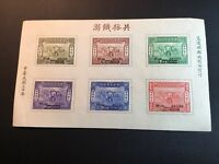 WWII 1944 CHINA SCOTT# B9a WAR REFUGEES SOUVENIR SHEET. MNH, OG. RARE TO FIND!!