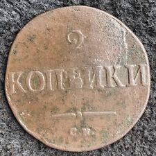2 Kopeks 1836 Nikolay I 1826-55 Copper Coin ORIGINAL NOT CLEANER 2 КОПЕЙКИ СМ