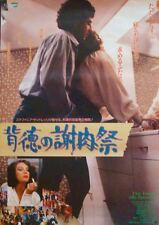 WOMAN IN THE MIRROR Japanese B2 movie poster STEFANIA SANDRELLI SEX 1984