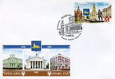 Belarus 2017 FDC Gomel 1v Set Cover Architecture Tourism Emblems Stamps