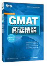新东方 GMAT阅读精解 New Oriental GMAT reading fine solution(Chinese Edition)